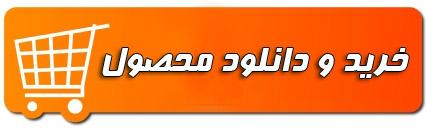 دانلود بررسی ارزیابی عملكرد سازمانی شركت ملی گاز ایران